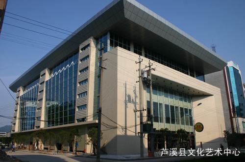 芦溪县文化艺术中心