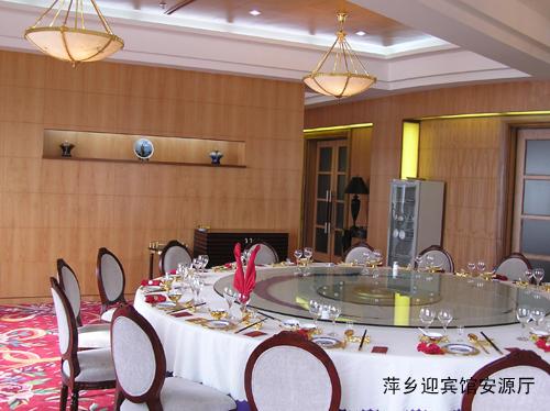 萍乡迎宾馆安源厅