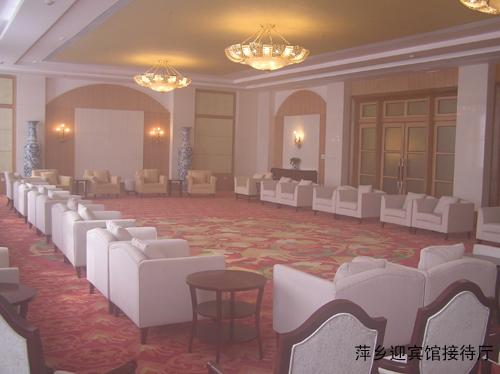 萍乡迎宾馆接待厅