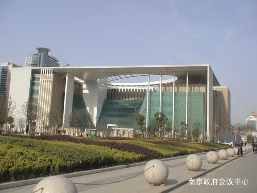 南京政府会议中心